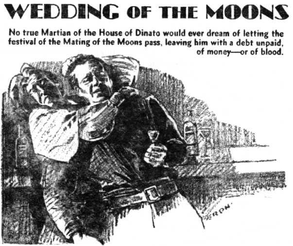 Свадьба лун