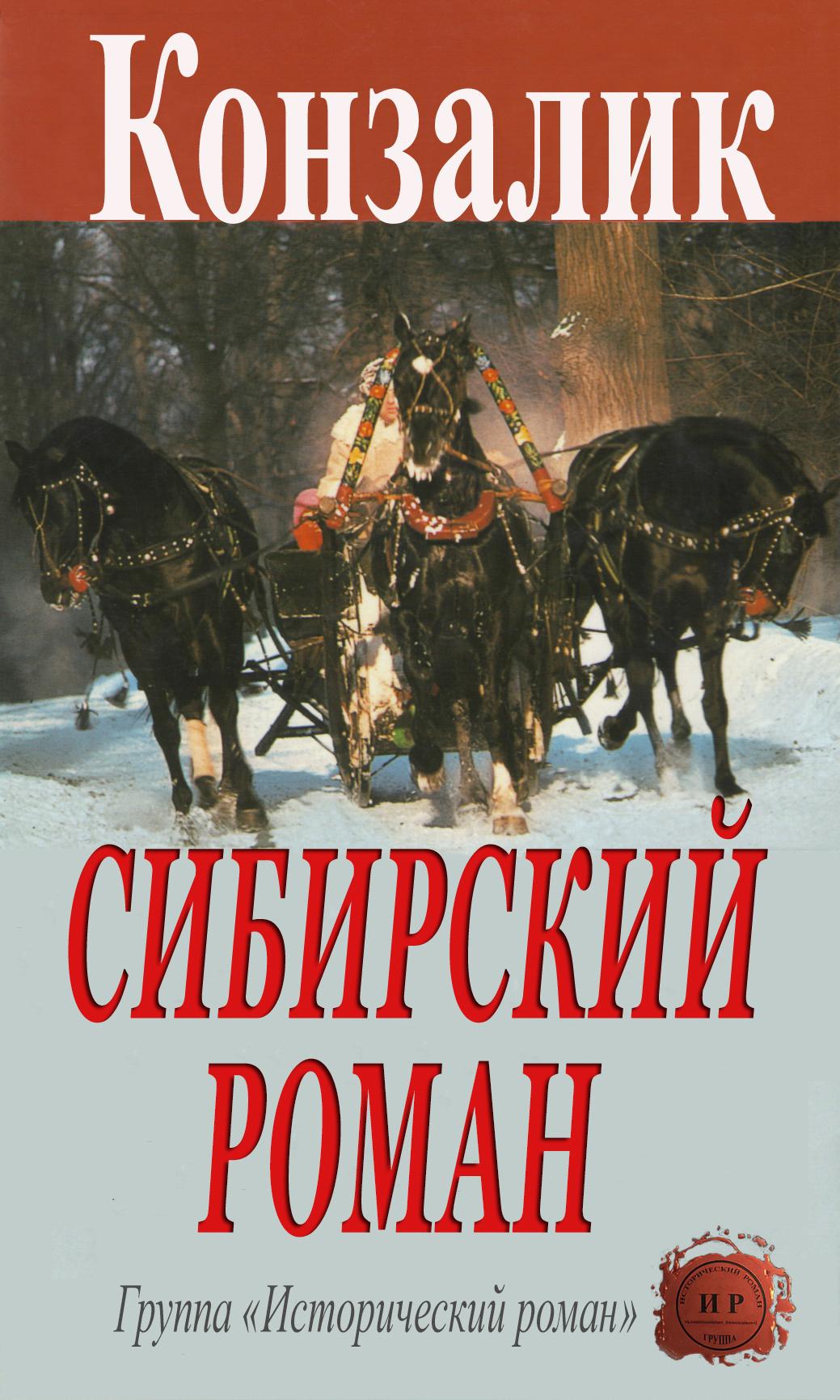 Сибирский роман