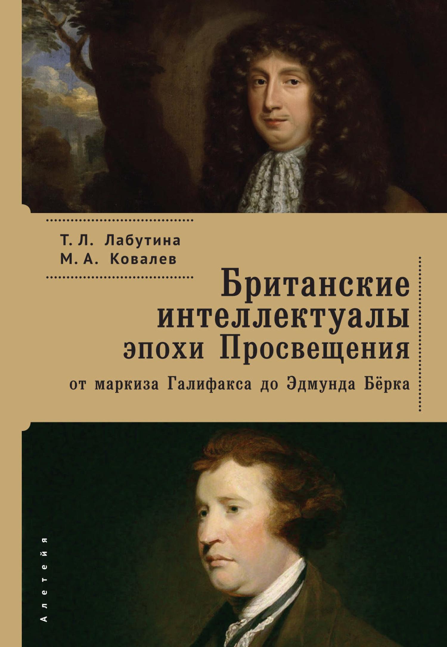 Британские интеллектуалы эпохи Просвещения