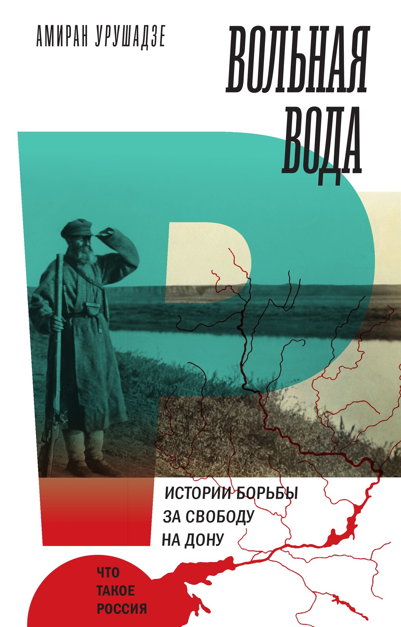 Вольная вода. Истории борьбы за свободу на Дону