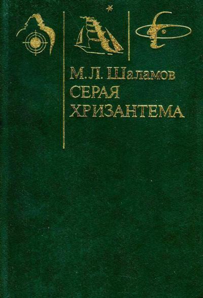 Серая хризантема (Фантастические повести и рассказы)