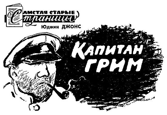 Искатель 1967 #03