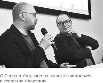 Быть Ивановым. Пятнадцать лет диалога с читателями