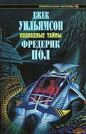Подводные тайны. Трилогия