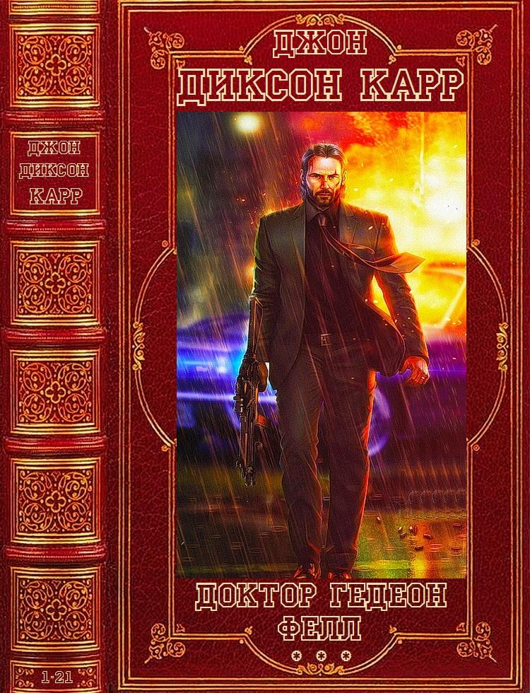 Цикл 'Доктор Гидеон Фелл'. Компиляция. Книги 1-21