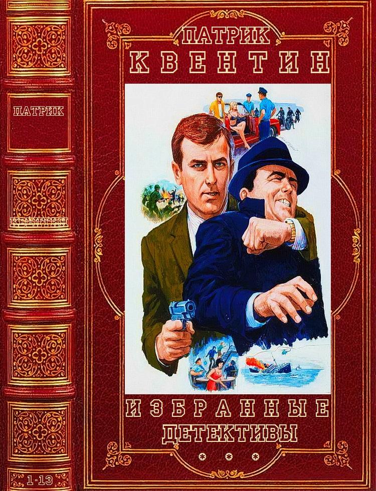 Избранные детективы. Компиляция. Романы 1-13