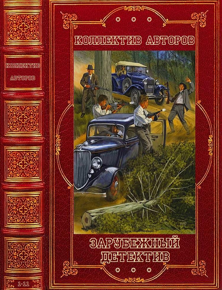 Зарубежный детектив. Компиляция. Романы 1-11