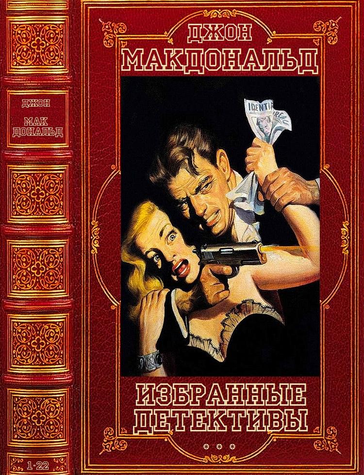 Избранные детективы. Компиляция. Книги 1-22
