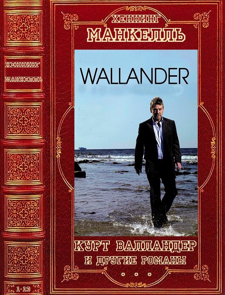Цикл: 'Курт Валландер'+ романы вне цикла. Компиляция. Романы 1-13