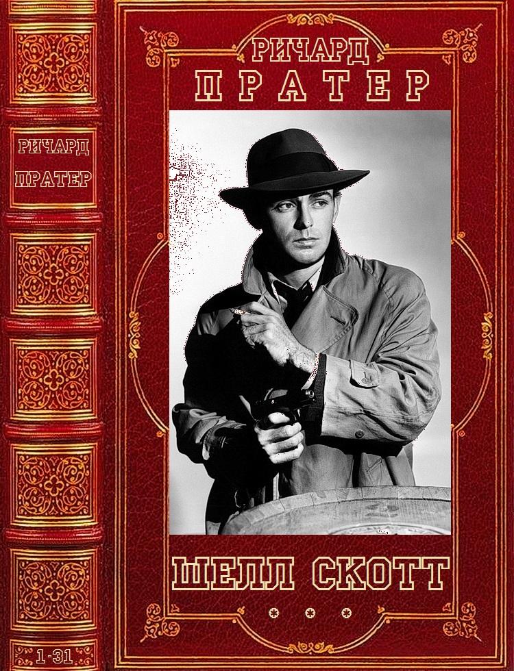 Цикл романов 'Шелл Скотт'. Компиляция. Романы 1-31