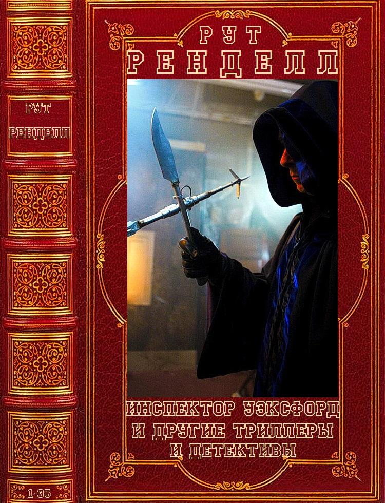 Цикл: 'Инспектор Уэксфорд' идругие триллеры и детективы. Компиляция. Книги 1-35