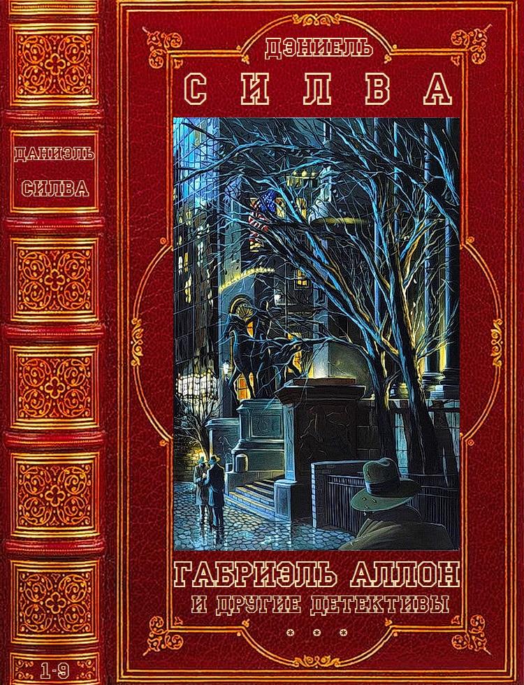 Цикл: 'Габриэль Аллон'-Отдельные детективы. Компиляция. Книги 1-9