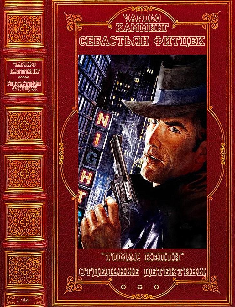 Цикл: Томас Келли-Отдельные детективы и триллеры. Компиляция. Книги 1-13