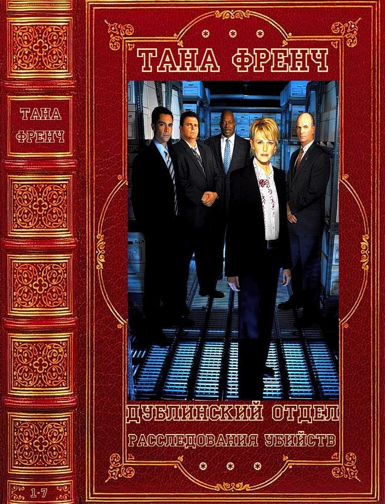 Цикл: 'Дублинский отдел по расследованию убийств'- детектив вне серии. Компиляция. Книги 1-7