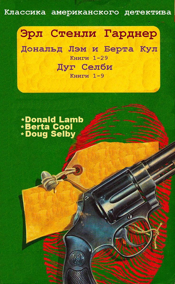Циклы романов 'Дональд Лэм и Берта Кул', 'Дуг Селби'. Компиляция. Книги 1-38