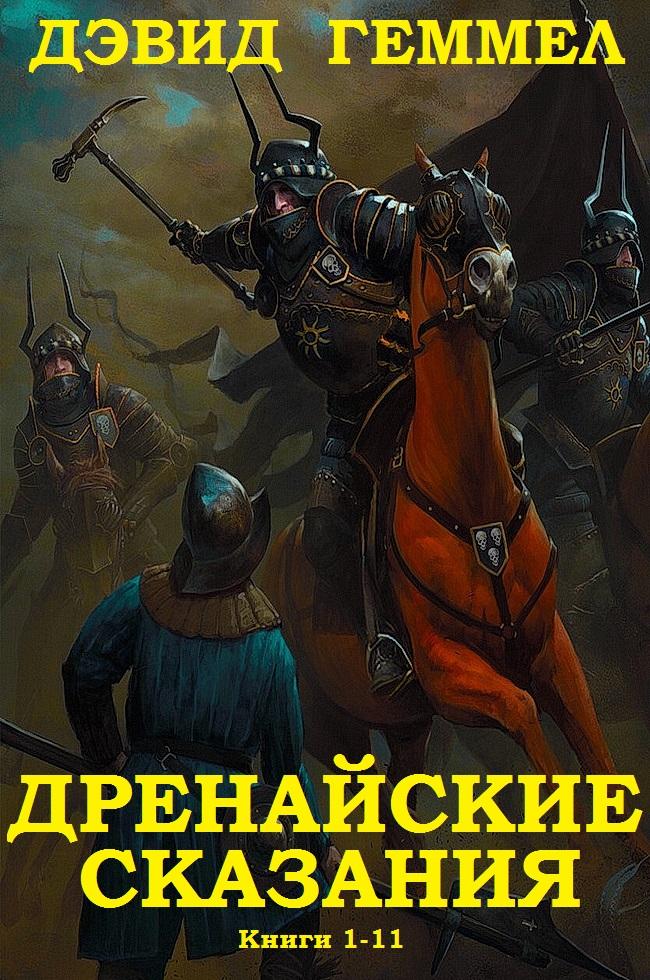 Сборник 'Дренайские сказания'