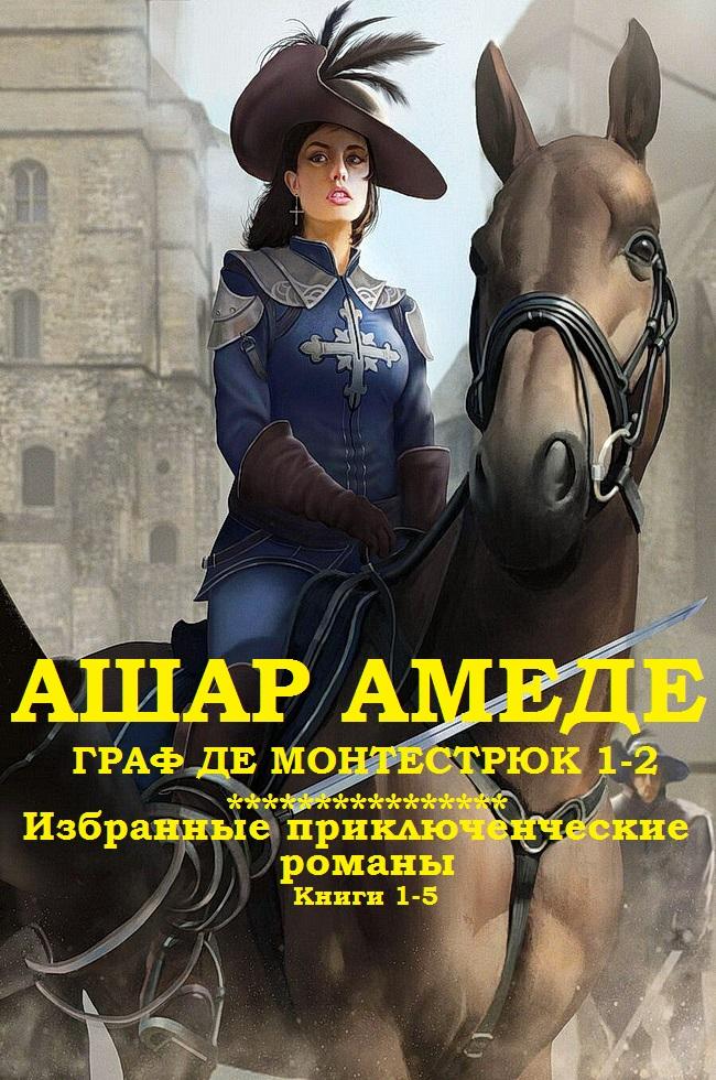 Сборник 'Граф Монтестрюк +  Приключенческие романы'. Компиляция. Книги 1-5