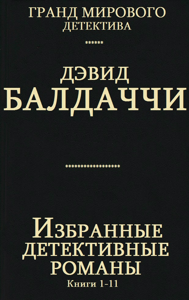 Сборник 'Избранные детективные романы'