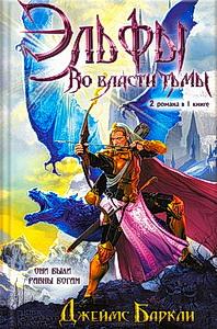 Сборник романов фэнтези. Компиляция. Книги 1-6