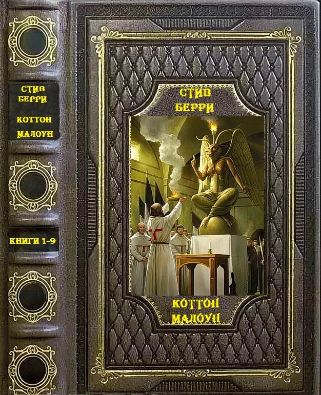 Цикл романов 'Коттон Малоун'
