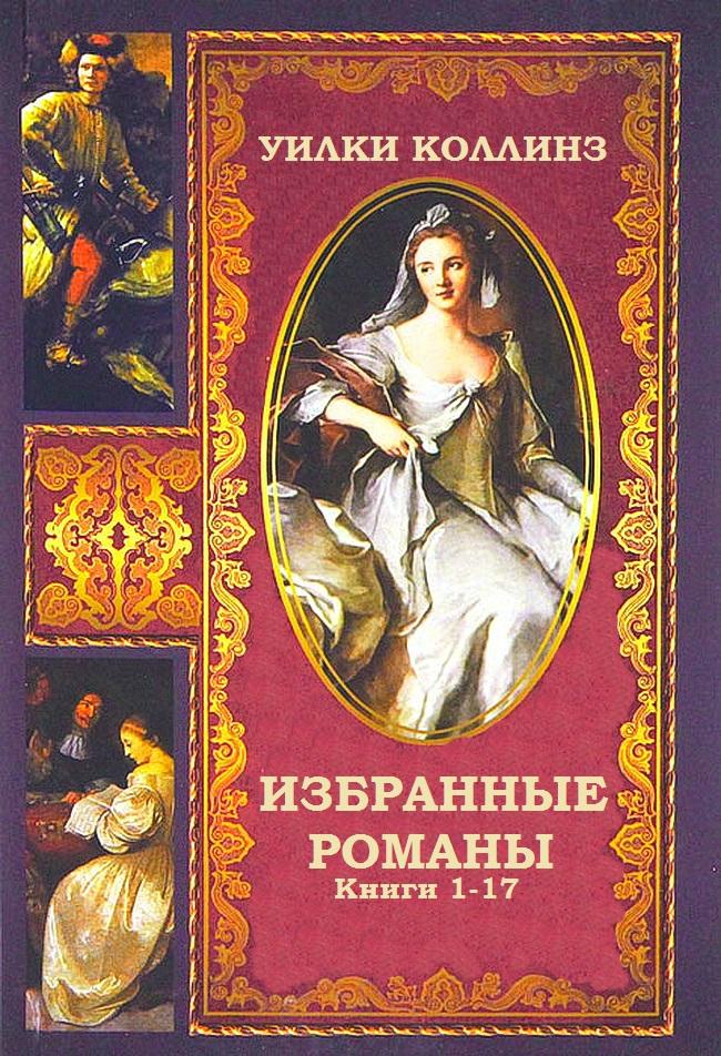 Сборник 'Избранные произведения'. Компиляция. Книги 1-17