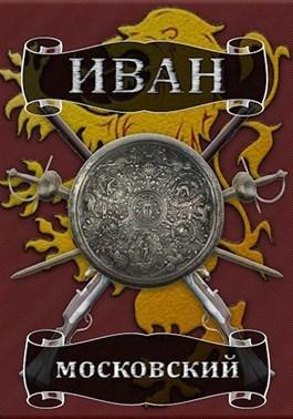Король Руси