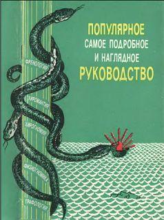 Френология. Физиогномика. Хиромантия. Хирогномия. Графология