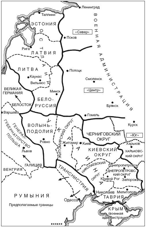 Захваченные территории СССР под контролем нацистов