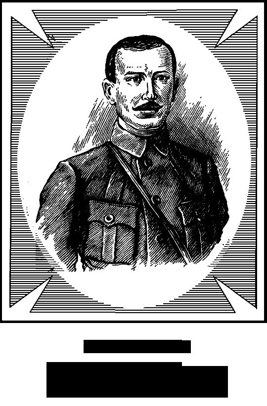 Генерал террора