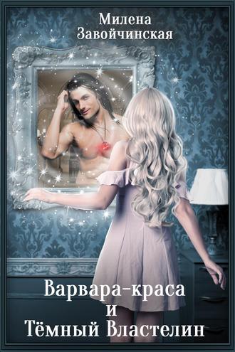 Варвара-краса и Тёмный властелин