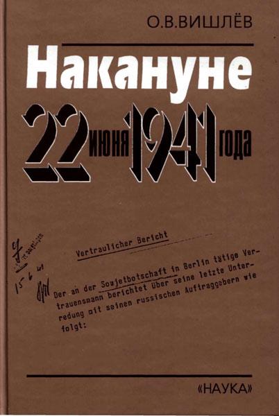 Накануне 22 июня 1941 года