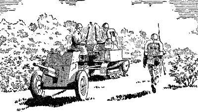 Артиллерия