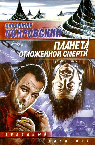Планета отложенной смерти (сборник)