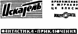 Искатель 1970 #04
