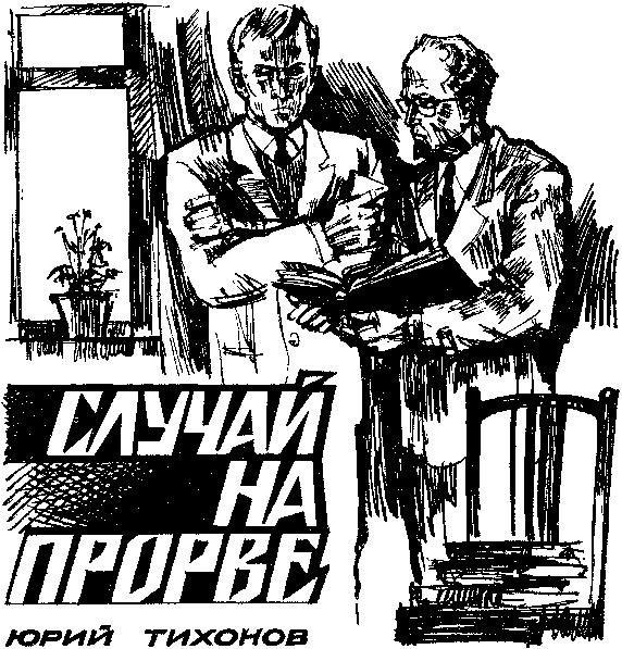 Искатель 1982 #03