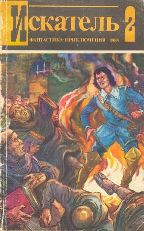 Искатель 1984 #02