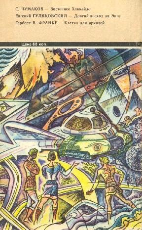 Искатель 1984 #04