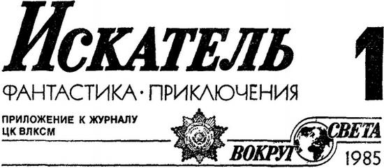 Искатель 1985 #01