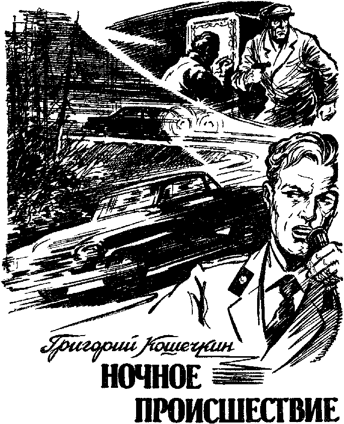 Искатель 1985 #03