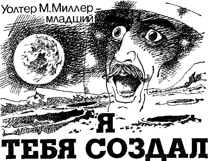 Искатель 1985 #04