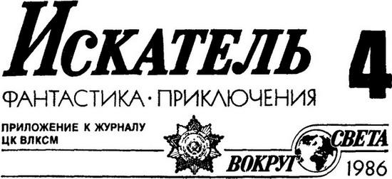 Искатель 1986 #04