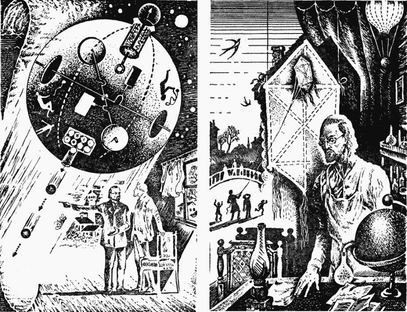 Пионеры Вселенной