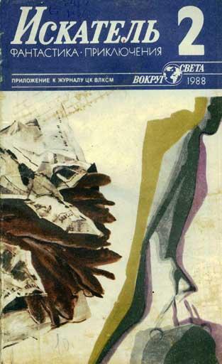 Искатель 1988 #02
