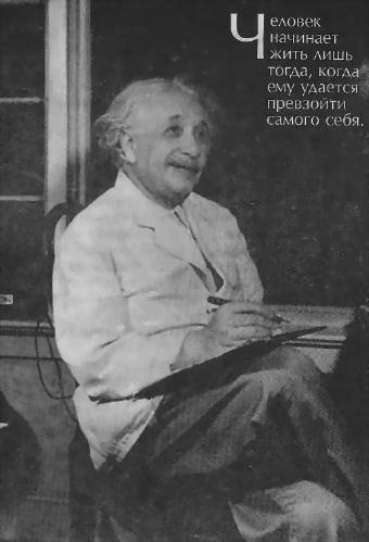 Человек, который был Богом. Скандальная биография Альберта Эйнштейна