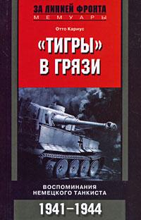 «Тигры» в грязи. Воспоминания немецкого танкиста