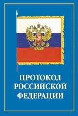 Протокол и этикет дипломатического и делового общения