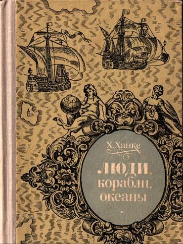 Люди, корабли, океаны. 6000-летняя авантюра мореплавания