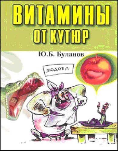 Витамины от кутюр