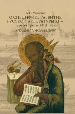 О специфике развития русской литературы XI - первой трети XVIII века: Стадии и формации