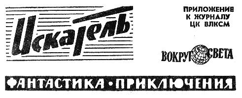 Искатель 1966 #03